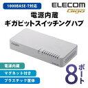 エレコム スイッチングハブ 1000BASE-T対応 Giga対応 電源内蔵 8ポート ホワイト EHC-G08PN-JW