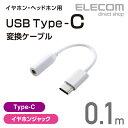 エレコム イヤホン・ヘッドホン用 USB Type-C変換ケーブル ホワイト EHP-C35WH 【店頭受取対応商品】