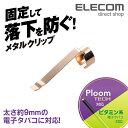 エレコム Ploom TECH プルーム・テック 用 メタルクリップ ゴールド ET-VTCLSTGD