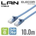 エレコム LANケーブル カテゴリー6対応 スーパーフラットタイプ CAT6準拠 ブルー 10m LD-GF2/BU10