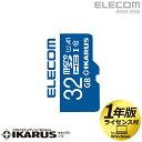 エレコム microSDHCカード Class10,UHS-I,U1,A1 イカロス1年版ライセンス付 32GB MF-MS032GU11IKA