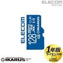 エレコム microSDXCカード Class10,UHS-I,U1,A1 イカロス1年版ライセンス付 128GB MF-MS128GU11IKA