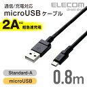 エレコム 2A対応 高耐久microUSBケーブル 0.8m...