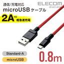 エレコム 2A対応 高耐久microUSBケーブル 0.8m レッド MPA-FAMBS2U08RD...
