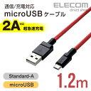 エレコム 2A対応 高耐久microUSBケーブル 1.2m...