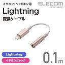 エレコム イヤホン ヘッドホン用 Lightning変換ケーブル ゴールド MPA-L35DS01GD
