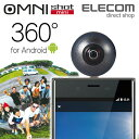 エレコム 360度カメラ OMNI shot mini スマホ直挿し AndroidOS対応 360