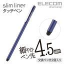 エレコム スリムタッチペン シリコン ペン先4.5mm 交換...