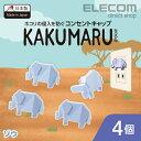 エレコム コンセントキャップ KAKUMARU カクマル 4個入り ゾウ T-CAPKAKU1