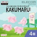 エレコム コンセントキャップ KAKUMARU カクマル 4個入り ウサギ T-CAPKAKU2