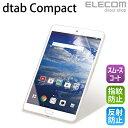 エレコム dtab Compact (d-02K) 液晶保護...