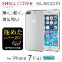 エレコム iPhone7 Plus ケース スリムシェルカバー 極み設計 クリア PM-A16LPVKCR