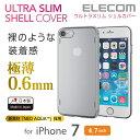 iPhone7 ケース NEO AQUA ウルトラスリムシェルカバー クリア:PM-A16MAQCR [ELECOM(エレコム)]【税込2160円以上で送料無料】