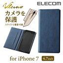【送料無料】iPhone7 ケース ソフトレザーカバー 手帳型 Vluno カメラレンズを守るスライドタイプ ネイビー:PM-A16MPLFSLBU [ELECOM(エレコム)]【税込2160円以上で送料無料】