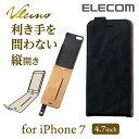 [アウトレット]iPhone7 ケース ソフトレザーカバー 縦開き Vluno 縦型フラップ 左利き ブラック:PM-A16MPLFTBK [ELECOM(エレコム)]【税込2160円以上で送料無料】