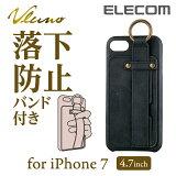 [アウトレット]iPhone7 ケース ソフトレザーオープンケース Vluno 落下防止バンド付 フィンガーリング付 ブラック:PM-A16MPLORBK [ELECOM(エレコム)]【税込2160円以上で送料無料】