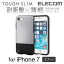 iPhone7 耐衝撃ケース TOUGH SLIM Premium シリコンストラップ付 ヘアライン ブラック:PM-A16MTSP01 [ELECOM(エレコム)]【税込2160円以上で送料無料】
