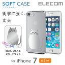 エレコム iPhone7 ケース ソフトケース 背面ミラーデザイン キャット レディース PM-A16MUCATM03