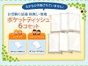 お受験・お教室必需品 お客様のニーズにお応えして 日本製 柄無し・ロゴ無し 無地ポケットティッシュ6