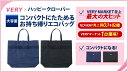 月刊誌VERYとのコラボ VERYMARKET最大の大ヒット「ちびVERY売上NO.1」を記録 日本