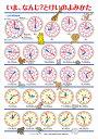 時計の読み方ポスター ※八つ折り発送学習ポスター 知育教材