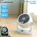 サーキュレーター 扇風機 小型 8畳 PCF-HD15-W・PCF-HD15-B扇風機 首振り 静音...
