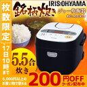 [クーポンで200円OFF]炊飯器 5.5合 RC-MA50-B アイリスオーヤマ メーカー1年保障 炊飯