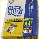 【500枚入】ラミネートフィルム(通常タイプ)A4サイズ 100μm LZ-A4500【送料無料】【10P03Dec16】