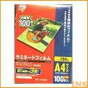【100枚入】ラミネートフィルム(厚手タイプ) A4サイズ 150μm LZ-5A4100 アイリスオーヤマ