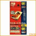 【100枚入】ラミネートフィルム(厚手タイプ) 名刺サイズ 150μm LZ-5NC100 アイリスオーヤマ
