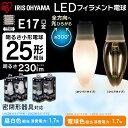 LEDフィラメント電球 E17 25W 非調光 昼白色・電球色(230lm) クリア・乳白 LDC2N-G-E17-FC・LDC2L-G-E17-FC・LDC2N-G-E17-FW・LDC2L-G-E17-FW アイリスオーヤマ