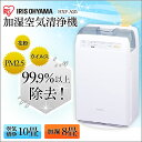 [クーポンで200円OFF]加湿空気清浄機 10畳用 HXF...