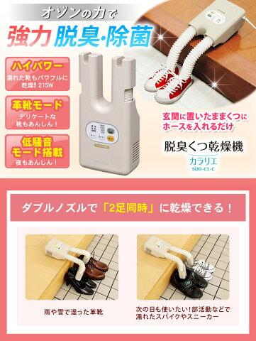 脱臭くつ乾燥機 カラリエ SDO-C1-C アイリスオーヤマ【●2】[ck]【あす楽】