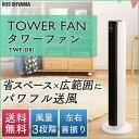 タワーファン メカ式 TWF-D81あす楽対応 送料無料 扇...
