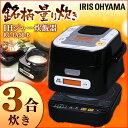 【あす楽対応】【送料無料】IHジャー炊飯器 3合 RC-IA...