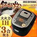 【送料無料】IHジャー炊飯器 3合 RC-IB30-B アイ...