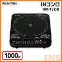 IHクッキングヒーター 1000W IHK-T32-B送料無料 卓上 1口 IHコンロ IH調理器