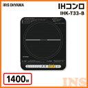 【あす楽対応】【送料無料】IHクッキングヒーター 1400W IHK-T33-B アイリスオーヤマ