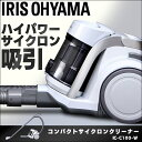 掃除機 サイクロン式 IC-C100-W アイリスオーヤマ掃除機 サイクロン サイクロンクリーナー ...
