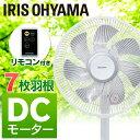 扇風機 ロータイプ リモコン式リビング扇 DCモーター式 L...