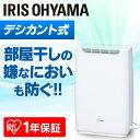 [クーポンで200円OFF]除湿機 デシカント式 DDA-2...