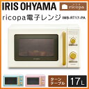 ricopa 電子レンジ アイリスオーヤマ IMB-RT17...