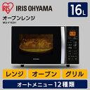 オーブンレンジ オーブン 電子レンジ オーブン アイリスオーヤマ 16L MO-T1601電子レンジ...