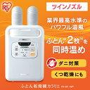 [クーポンで200円OFF]ふとん乾燥機カラリエ ツインノズ...
