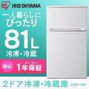 冷蔵庫 2ドア 81L AF81-W アイリスオーヤマ 送料...