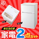 家電セット 2点セット 冷蔵庫 81L + 洗濯機 5kg 送料無料 家電セット 新品 アイリスオーヤマ[sin][sst]