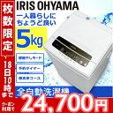 ≪送料無料≫洗濯機 全自動 5kg IAW-T501全自動洗...