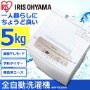 ≪設置0円★26日10時迄≫洗濯機 5kg 全自動 IAW-...