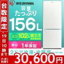 【20台限定】冷蔵庫 156L アイリスオーヤマ AF156-WE送料無料 冷蔵庫 2ドア 右開き ...