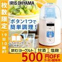 [クーポンで500円off]ヨーグルトメーカー IYM-01...